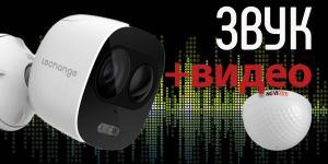 Запись звука в камерах видеонаблюдения