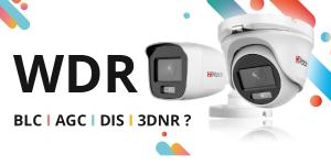 Обзор основных функций камер наблюдения WDR, BLC, 3DNR+2DNR