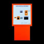 Автоматическая касса, совмещенная с выездной стойкой АП-ПРО4